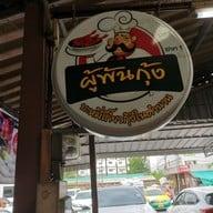 หน้าร้าน เกี๊ยวกุ้งซอยจินดา (เจ้าเก่าลาดกระบัง)