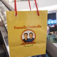 เมนูของร้าน ขนมปังเจ้าอร่อยเด็ดเยาวราช สยามพารากอน