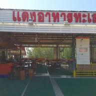 หน้าร้าน แดงอาหารทะเล (ร้านต้นตำรับ40ปี)