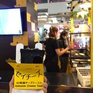 เมนูของร้าน Say chiizu Hokkaido cheese toast Siam Square One