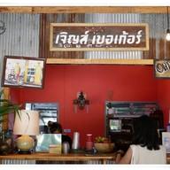 หน้าร้าน Jerns Burger Chiangdao