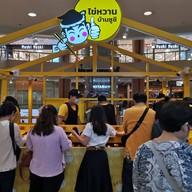 ไข่หวานบ้านซูชิจามจุรีสแควร์ จามจุรีแสควร์ ( ย้ายมาดร้าก้อนทาวน์ชั่วคราว)