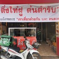 หน้าร้าน Ting Tai Fu -ต้นตำรับ รามคำแหง14 (Ramkhumhang14)