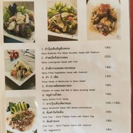 เมนู พริก Prik restaurant