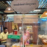 หน้าร้าน ยายหยวน&ยายแตน(ขนมไข่หน้าวังบูรพา)