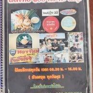 เมนู ผัดไทย 100 กระทะ