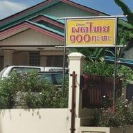 หน้าร้าน ผัดไทย 100 กระทะ