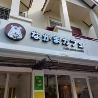 เมนูของร้าน Nakama Cafe
