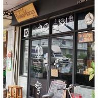 หน้าร้าน Baba Mama Kafe