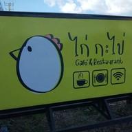 หน้าร้าน ไก่ กะ ไข่