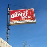 หน้าร้าน ลักกี้ ซีฟู๊ด 2