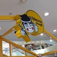 หน้าร้าน ไข่หวานบ้านซูชิจามจุรีสแควร์ จามจุรีแสควร์ ( ย้ายมาดร้าก้อนทาวน์ชั่วคราว)