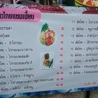 เมนู ผัดไทยแชมเปี้ยน