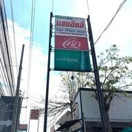 หน้าร้าน แซบอีหลี