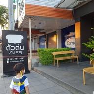 หน้าร้าน ตัวต่น ชาบู ชาบู ซาฟารีเวิลด์