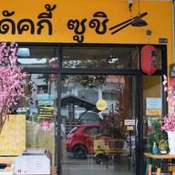 หน้าร้าน ดัคกี้ซูชิ