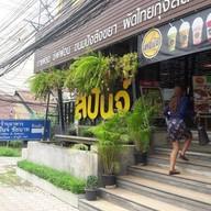 หน้าร้าน สปันจ์ ชัยนาท