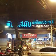หน้าร้าน ทิพย์สมัย ผัดไทยประตูผี