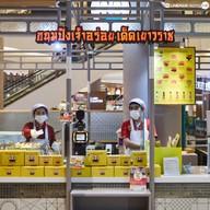 ขนมปังเจ้าอร่อยเด็ดเยาวราช สยามพารากอน