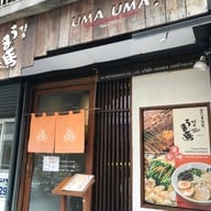 Uma Uma Hakata Ramen สุขุมวิท 23