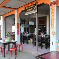 หน้าร้าน เกี๊ยว บะหมี่จีนยูนนาน