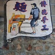 เมนู เกี๊ยว บะหมี่จีนยูนนาน