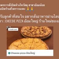 Cheesie Pizza ไทวัสดุอ้อมน้อย