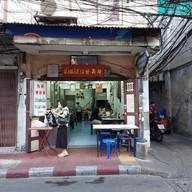 หน้าร้าน ข้าวต้มเป็ดตั้งหงีฮวด
