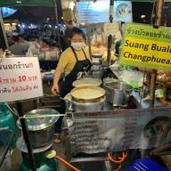 ซ้วง บัวลอยช้างเผือก Suang Bualoy Chang Phuak