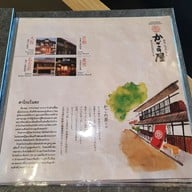 เมนู Kagonoya คาโกะโนยะ The Walk เกษตร-นวมินทร์
