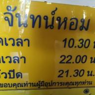 จันทน์หอม รามคำแหง21