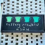 Gallery กาแฟดริป หัวหิน