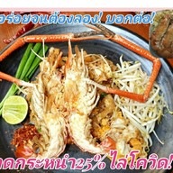 *แสนเงินผัดไทย *อร่อยจนต้องลองและบอกต่อ!!!*วัตถุดิบสดใหม่* ทุกวัน หอมละมุน แสนเงินผัดไทย