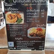 เมนู ผัดไทยปากบาง (สูตรเดิม)