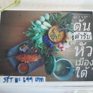 เชฟชุมชน By ไร่ดินไทยชุมชนอ่าวน้อย