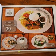 เมนู Mali Cafe & Cuisine
