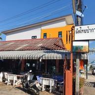 หน้าร้าน ผัดไทยป้ากาบ