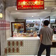หมูกรอบนายไซ Siamparagon
