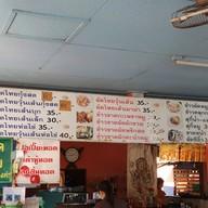 เมนู ผัดไทยป้ากาบ