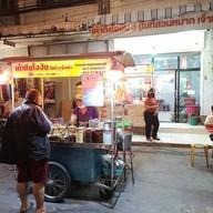 หน้าร้าน เต้าทึงโอฮิม ไนท์บาร์ซ่าสวนหมาก เดชอุดม ซ.6