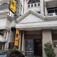 หน้าร้าน Katsuichi
