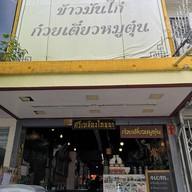 หน้าร้าน ศรีเหลืองโภชนา