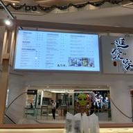 หน้าร้าน จิน ฟา เจีย สีลมคอมเพล็กซ์ ชั้น2