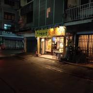 หน้าร้าน Okinawa Kinjo Japanese Restaurant