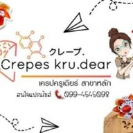 Crepes kru.dear (เครปครูเดียร์ สาขาหลัก) เครปครูเดียร์ สาขาหลัก