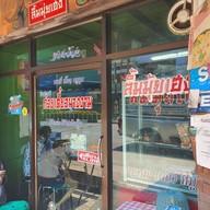 หน้าร้าน ก๋วยเตี๋ยวนางงาม ลิ้มมุ่ยเฮง ราชบุรี