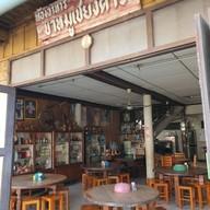 หน้าร้าน ร้านขาหมูเชียงดาว (เจ้าเก่า)