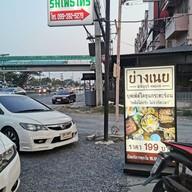 หน้าร้าน ย่างเนย คลอง4 ธัญบุรี