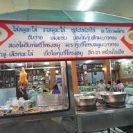 บรรยากาศ ราชาข้าวต้ม ผักบุ้งลอยฟ้า Pattaya