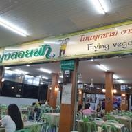 เมนู ราชาข้าวต้ม ผักบุ้งลอยฟ้า Pattaya